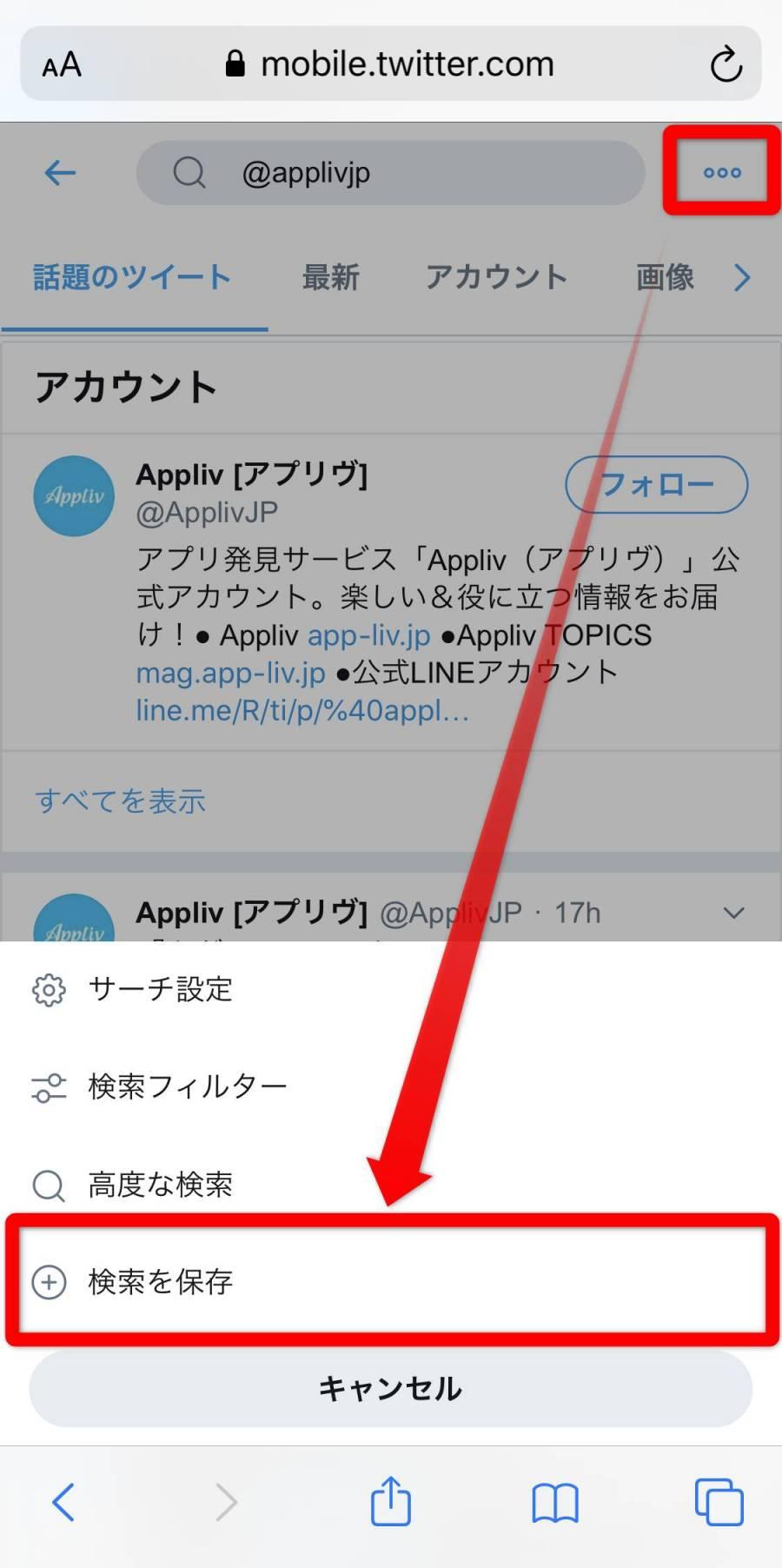 モバイル版Twitter 検索を保存