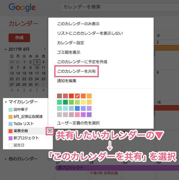 8178880b96 Googleカレンダー、PC&アプリ使い方完全ガイド。共有方法やアプリ同期 ...