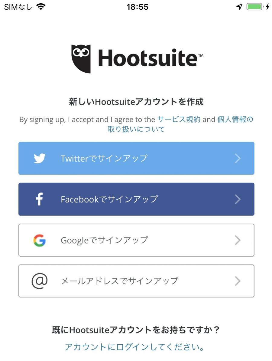 Hootsuiteアカウント作成画面