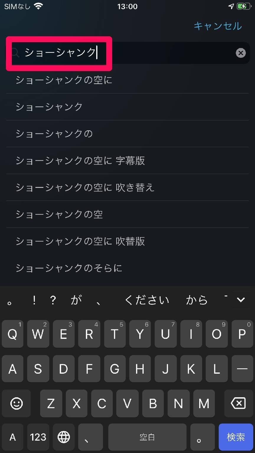 『Amazonプライム・ビデオ』検索画面
