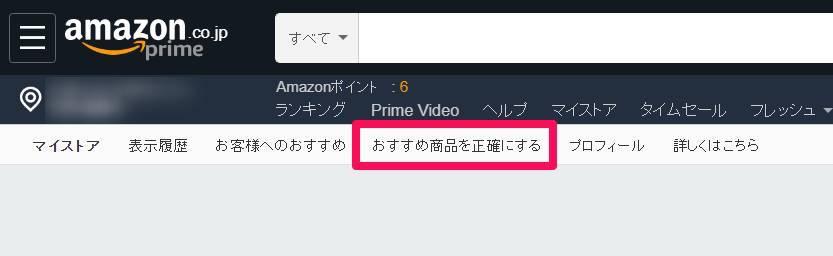 『Amazon』PC版 マイストア画面
