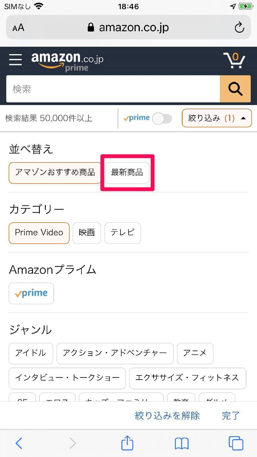 『Amazon プライム・ビデオ』Web版 絞り込み画面