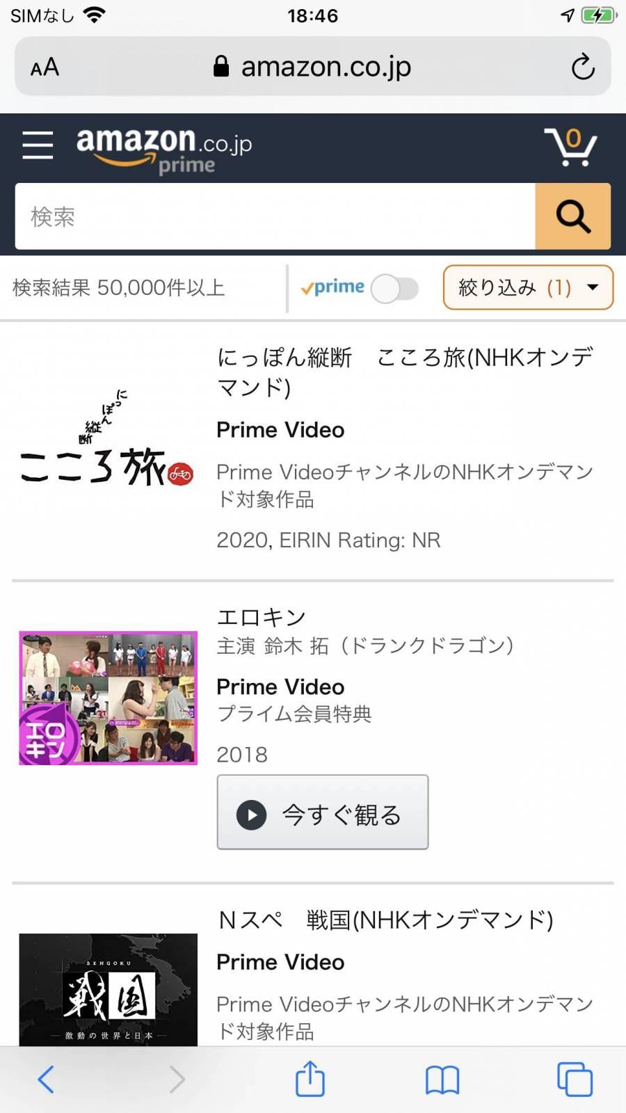 『Amazonプライム・ビデオ』Web版 検索結果画面(新着順)