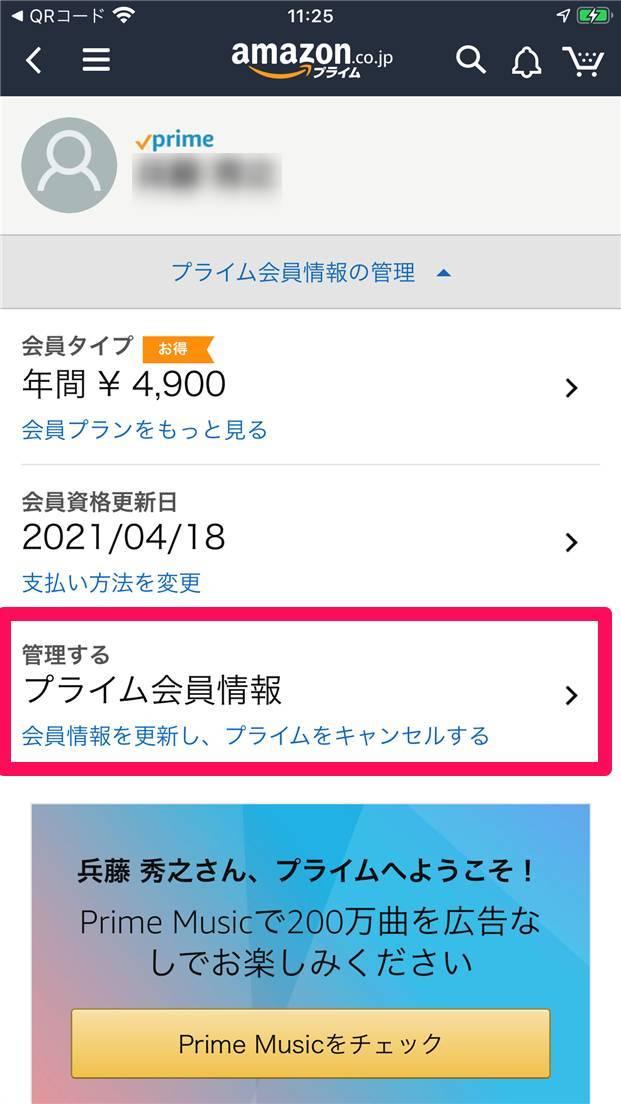 Amazonプライム会員情報の管理画面