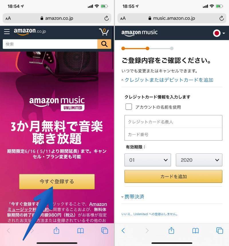 Amazon Music Unlimited 登録画面