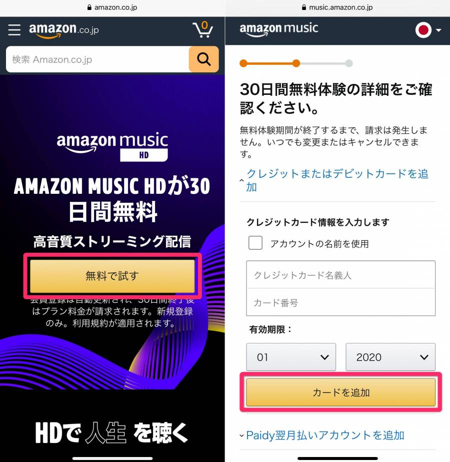 Amazon Music HD登録画面