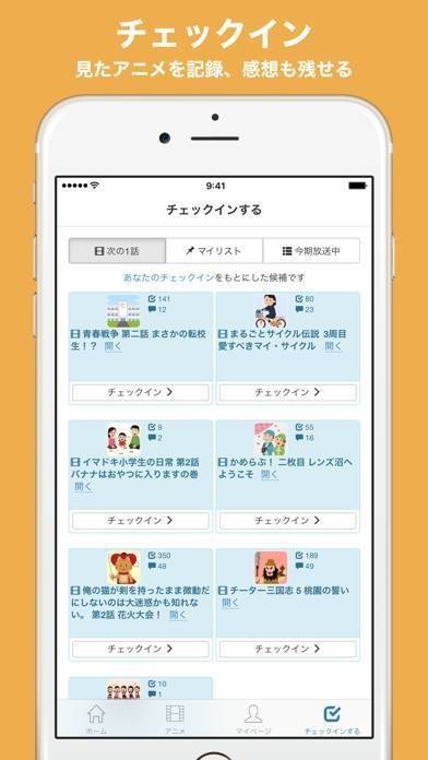 Aniport : アニメの視聴記録を管理