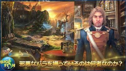 リビング レジェンド:願いの呪縛 - アイテム探しミステリー