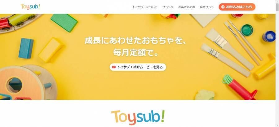 トイサブ!公式サイト