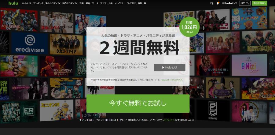 Hulu(フールー)公式サイト