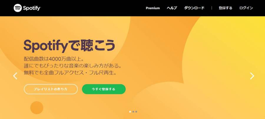 Spotify(スポティファイ)公式サイト