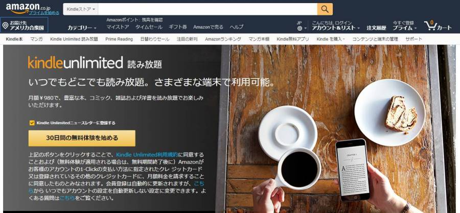 Kindle Unlimited公式サイト