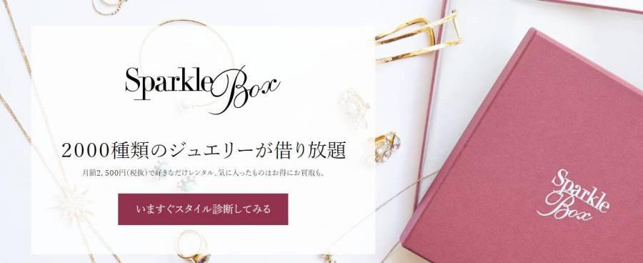 SparkleBox公式サイト