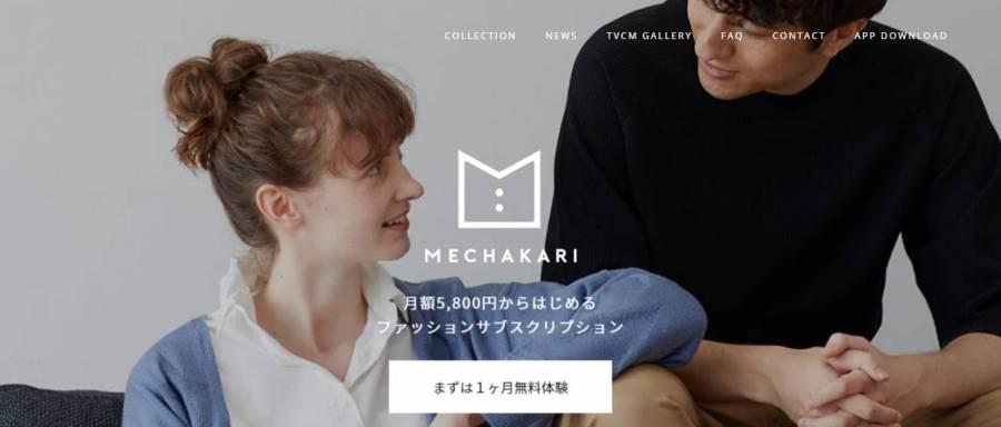 MECHAKARI公式サイト