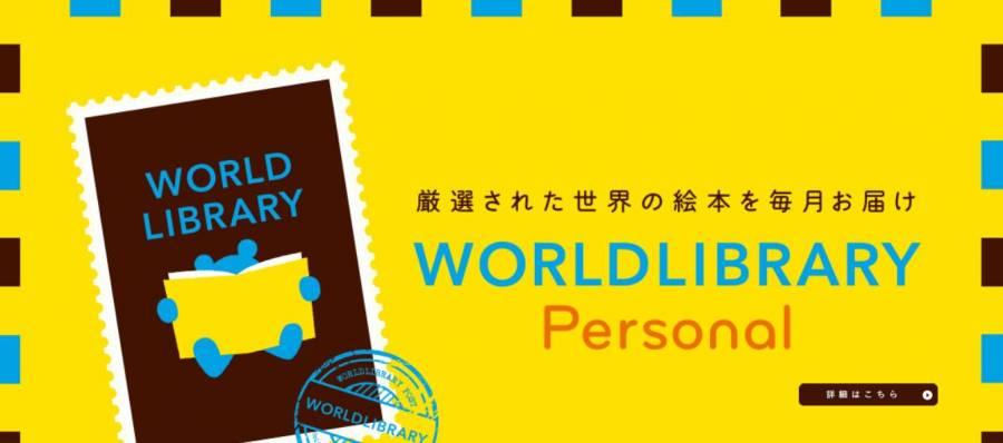 WorldLibrary Personal公式サイト