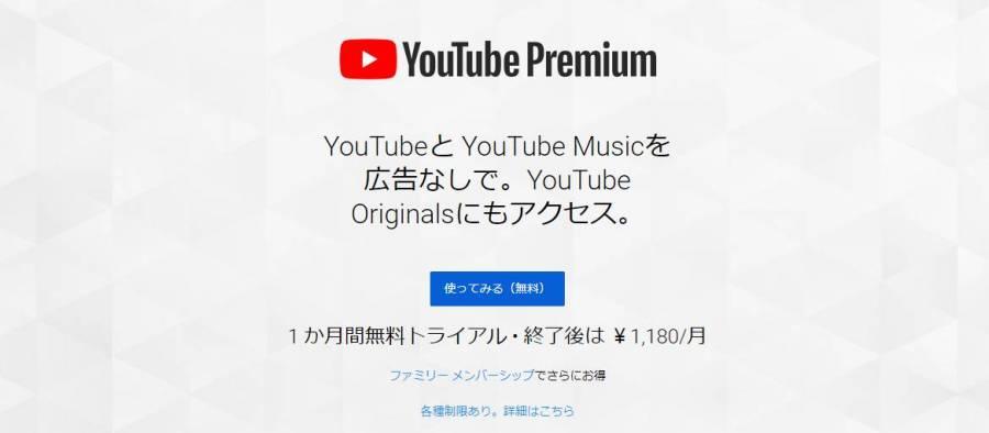 YouTube Premium公式サイト