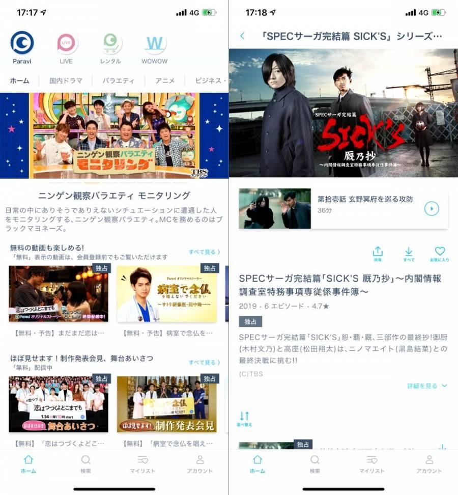 Paravi アプリ画面