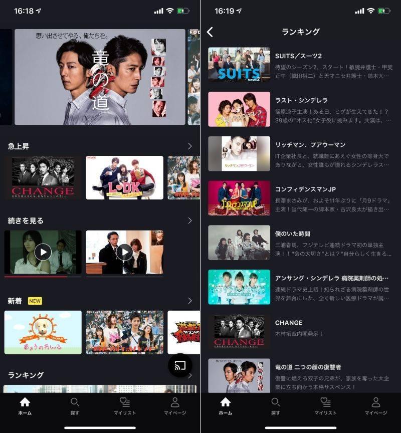 FOD アプリ画面