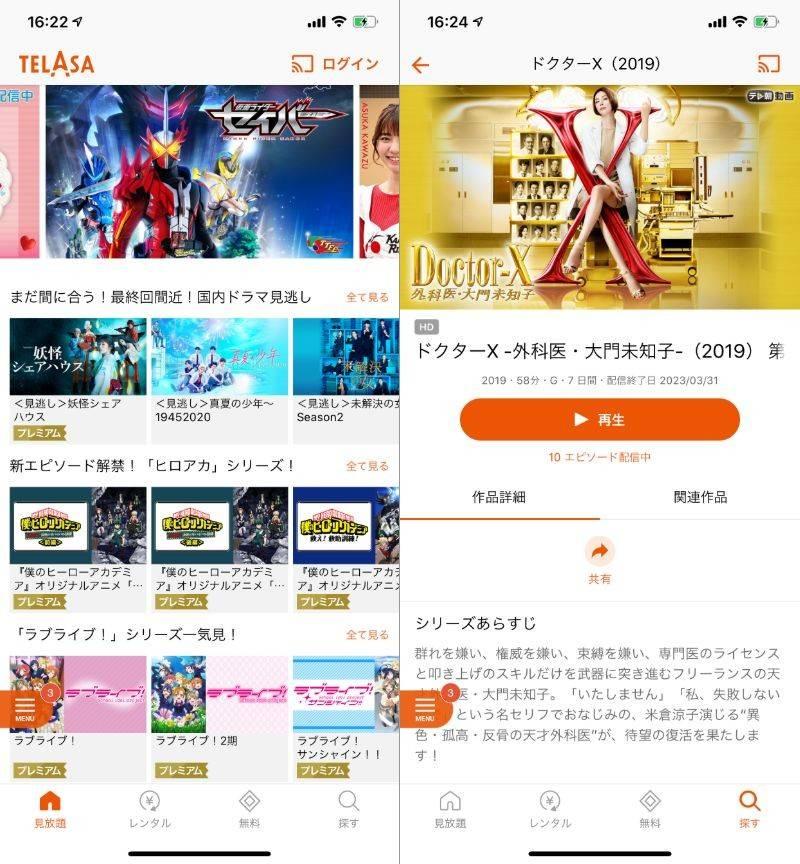 TELASA アプリ画面