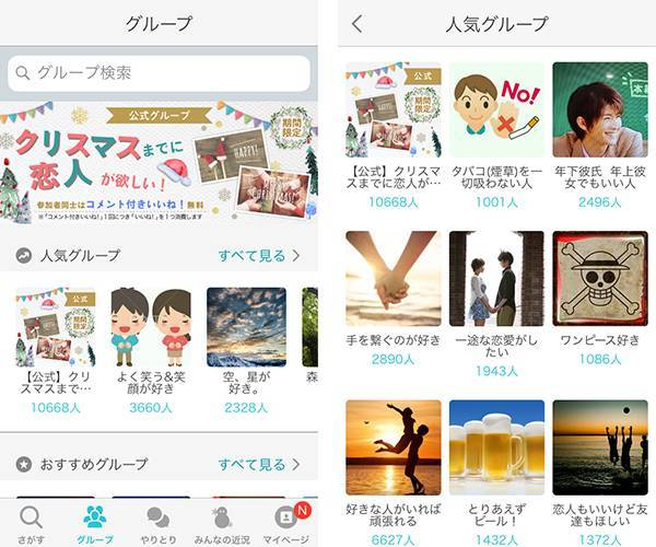 Yahoo!パートナーのコミュニティ画面