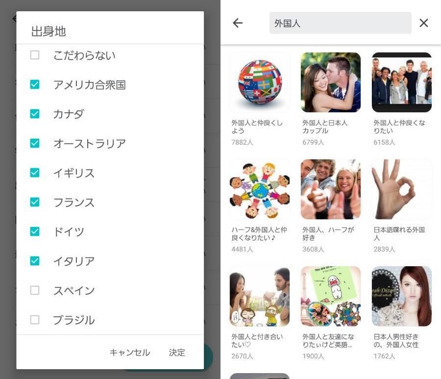 Pairsの検索画面