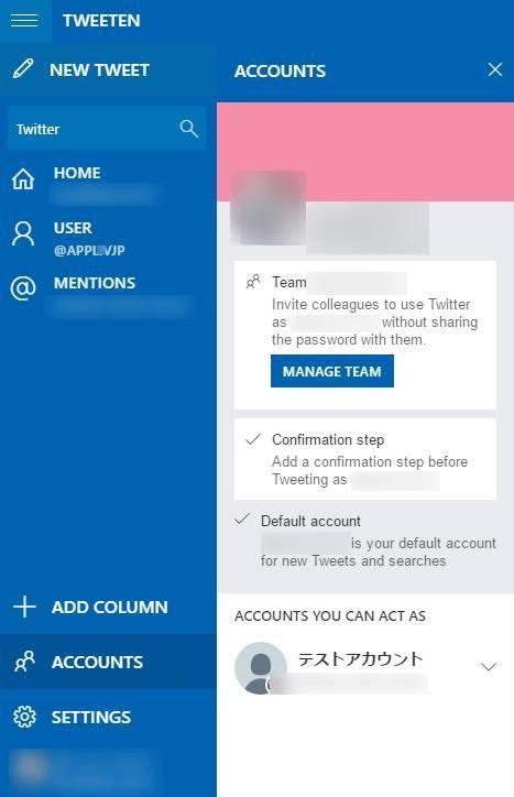 パソコン用Twitterクライアントおすすめ6選。設定やアカウント切替方法も