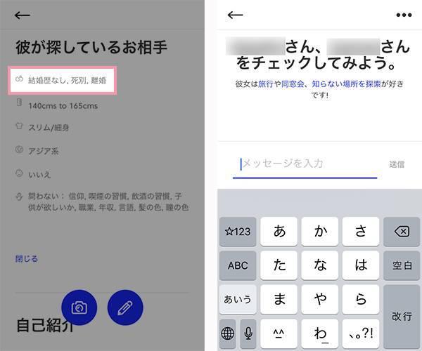 Match Japanではバツイチ子持ちOKかプロフィールで確認できる