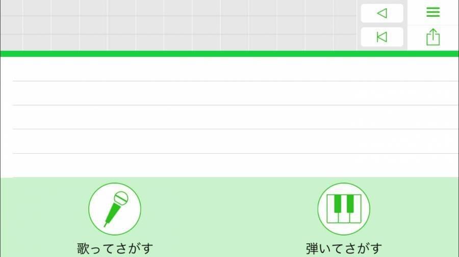 『歌っちゃお検索』の検索画面