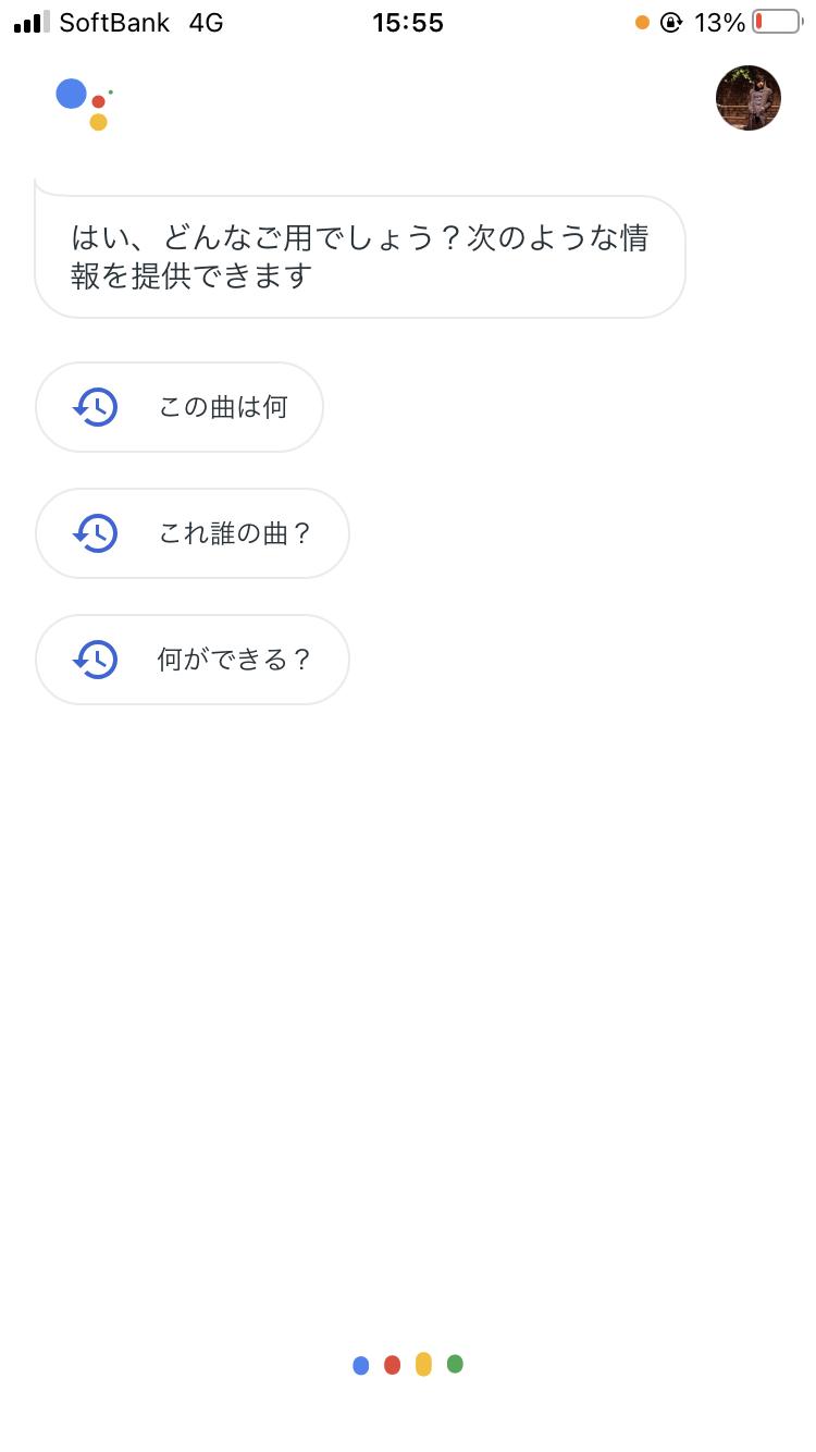 『Googleアシスタント』のホーム画面