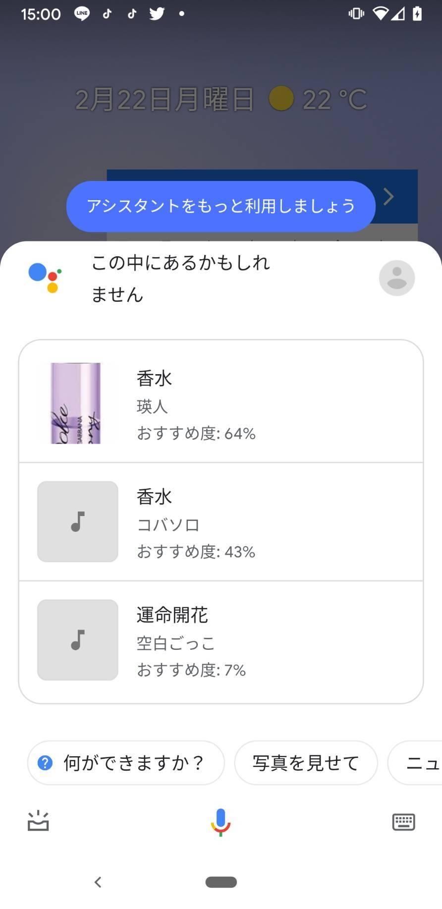 『Googleアシスタント』の検索結果