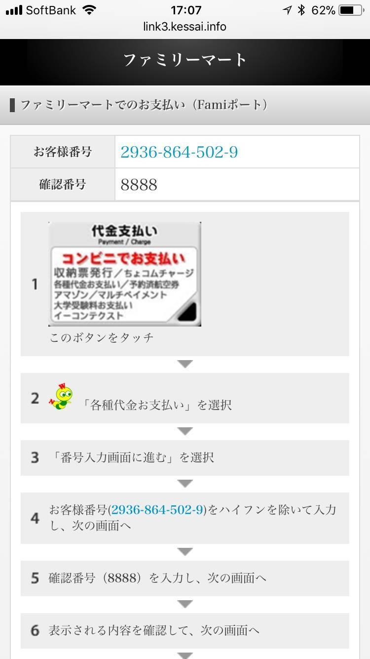 Famiポート支払い画面