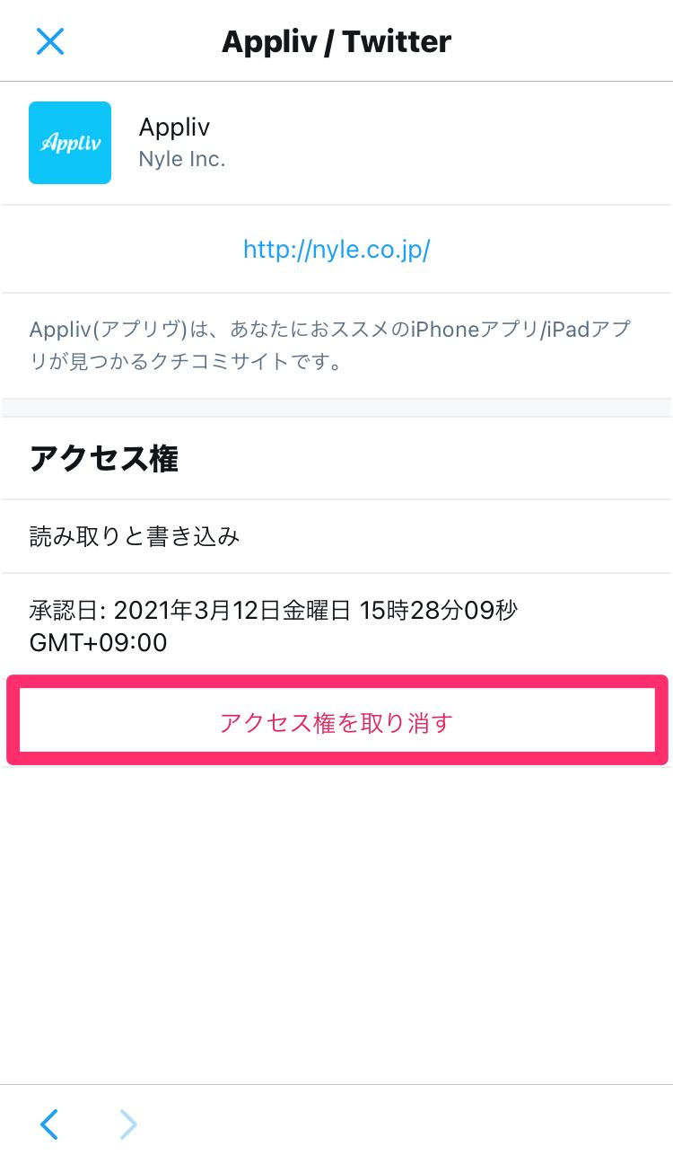 アクセス権の設定画面