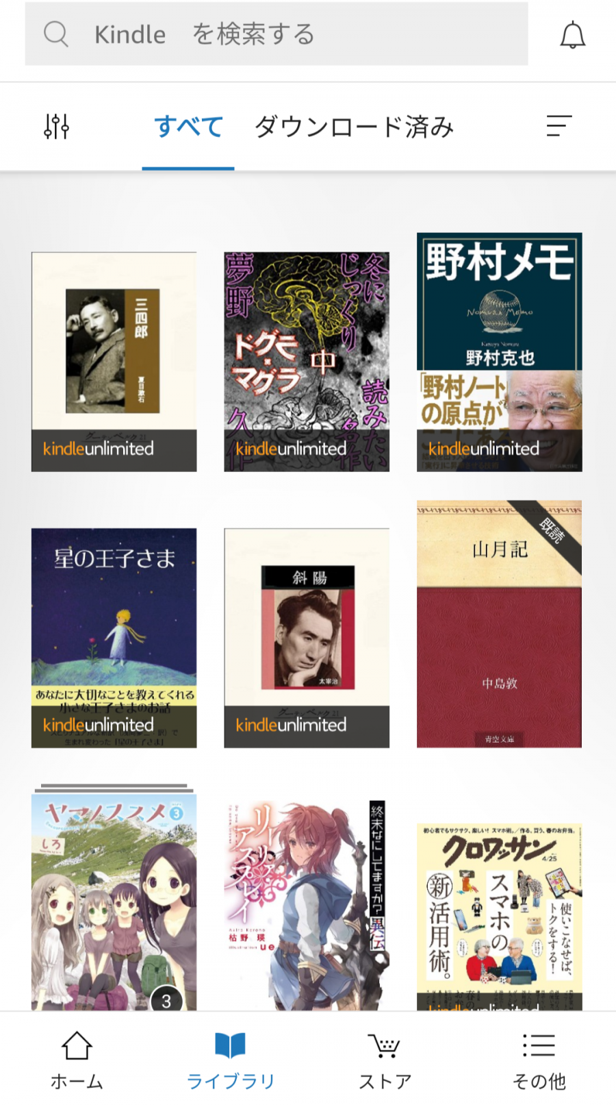 Kindle Unlimited ライブラリ画面