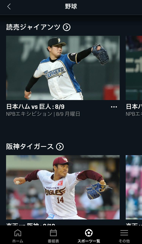 野球の一覧画面