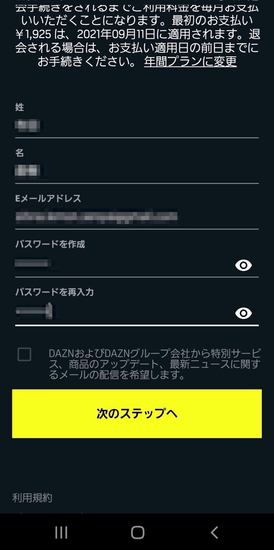 アカウント作成画面