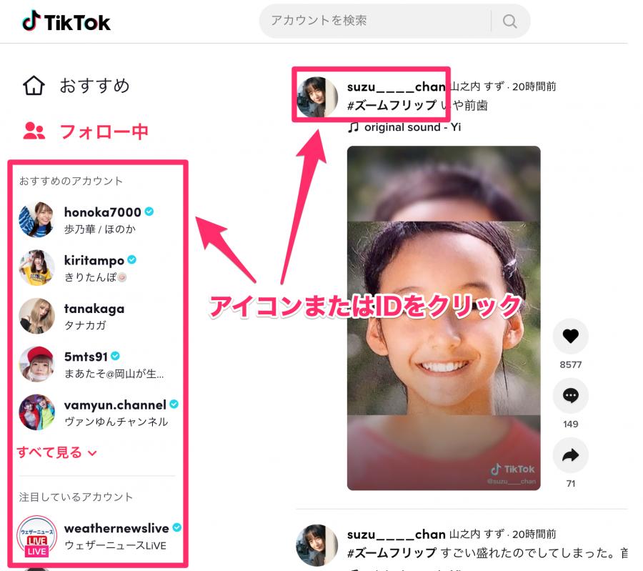 他ユーザーのプロフィールページ