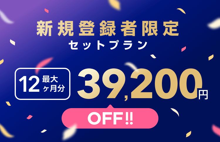 with新規登録者限定セットプラン