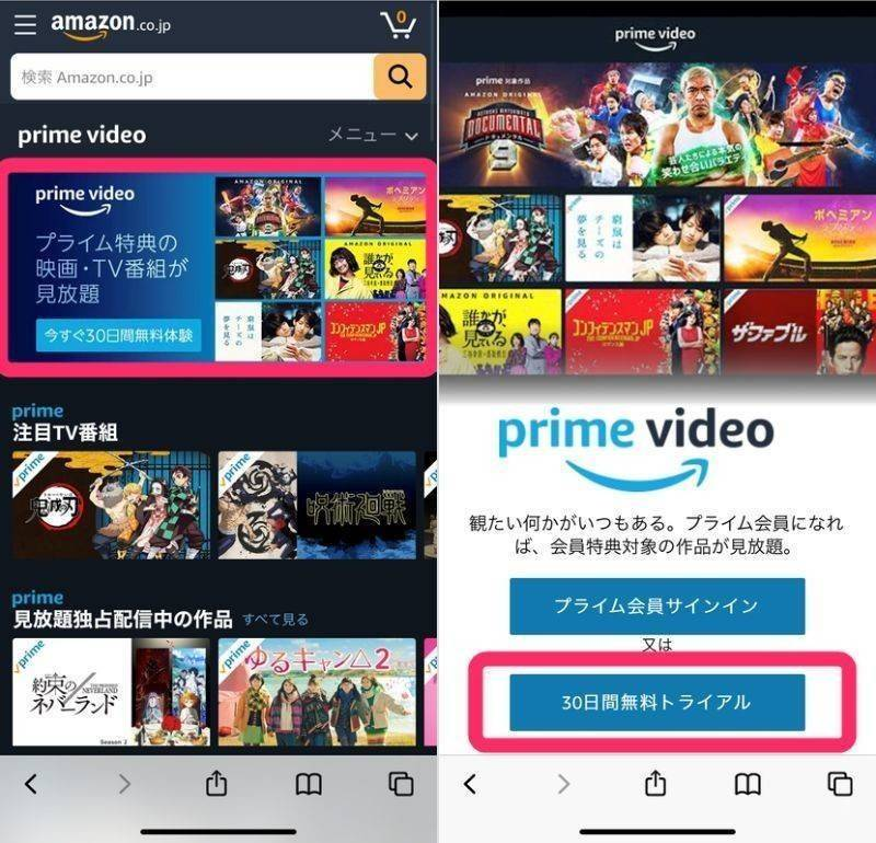 Amazonプライム・ビデオ 無料体験登録の流れ