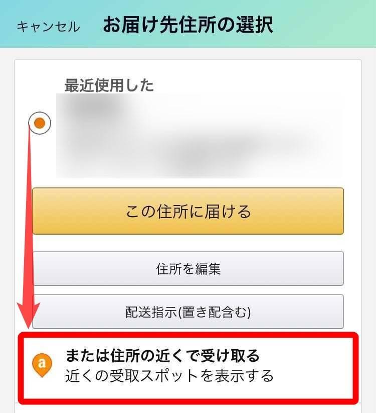 Amazon Hub ロッカーの利用方法
