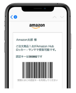 Amazon Hubの認証キー見本