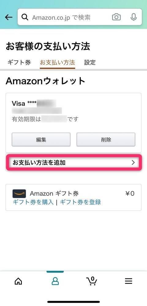 お客様の支払い方法