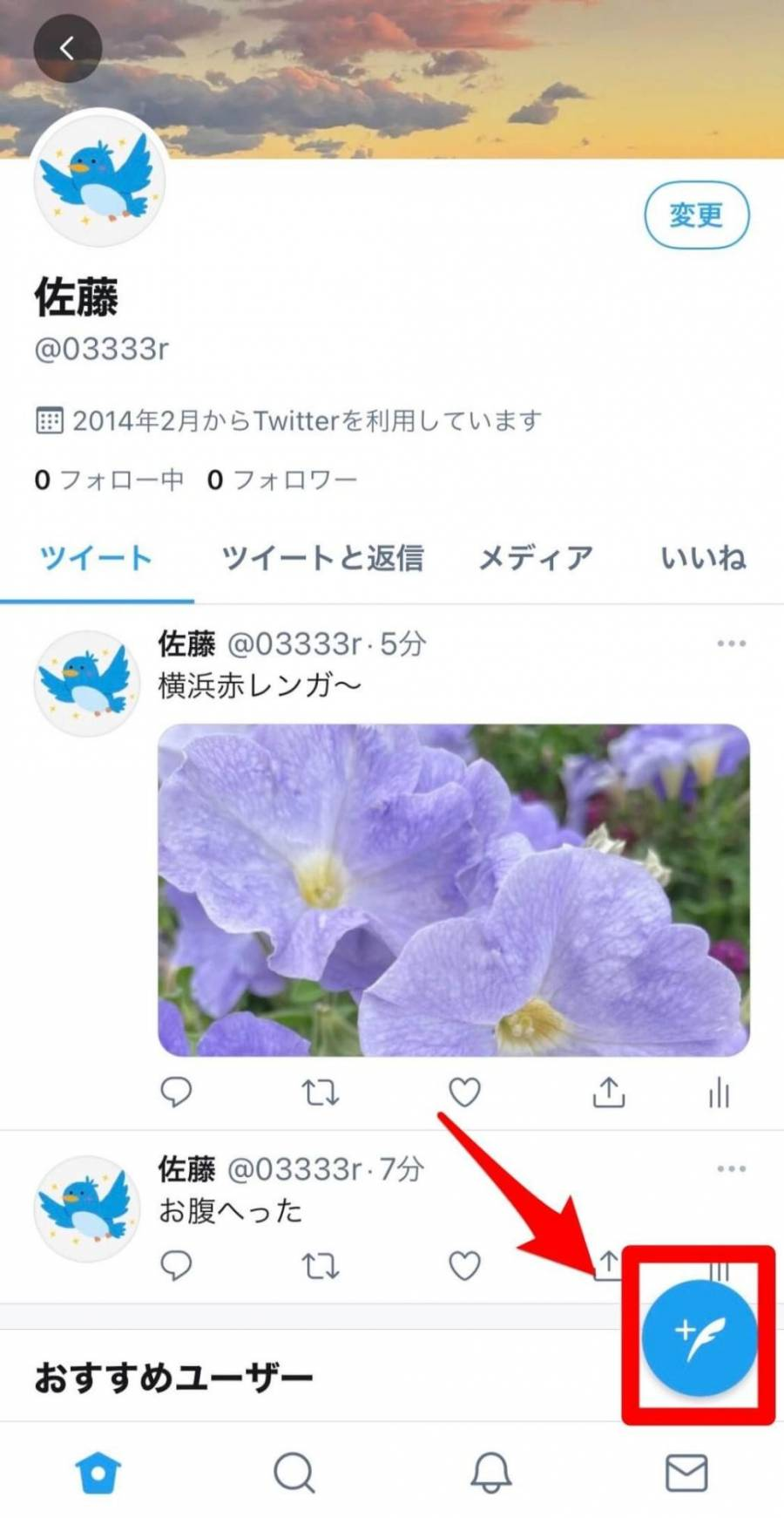 Twitter音声投稿:投稿のやり方