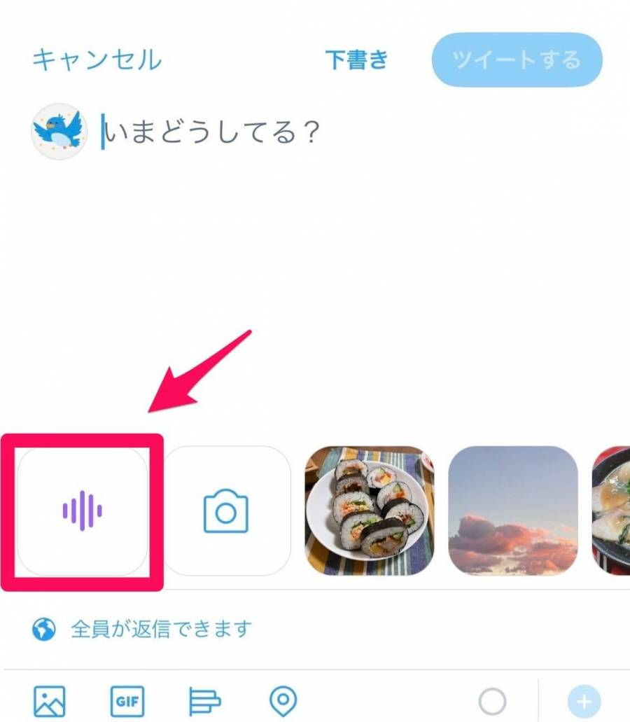 Twitter音声投稿:投稿のやり方2