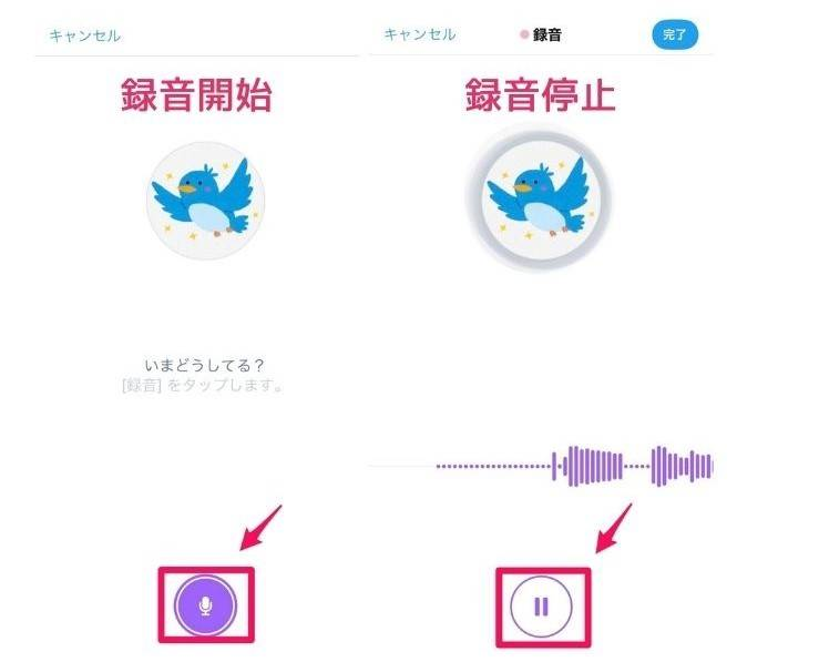 Twitter音声投稿:投稿のやり方3