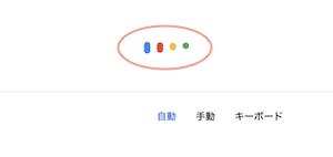 Googleアシスタントの使い方2