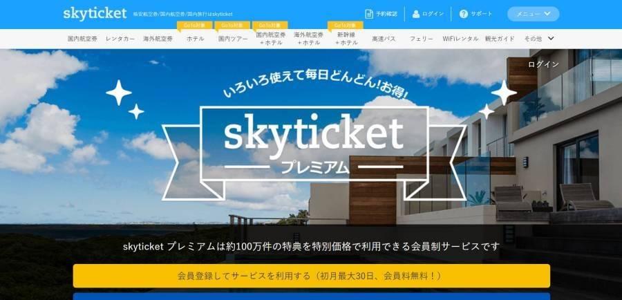 skyticketプレミアム