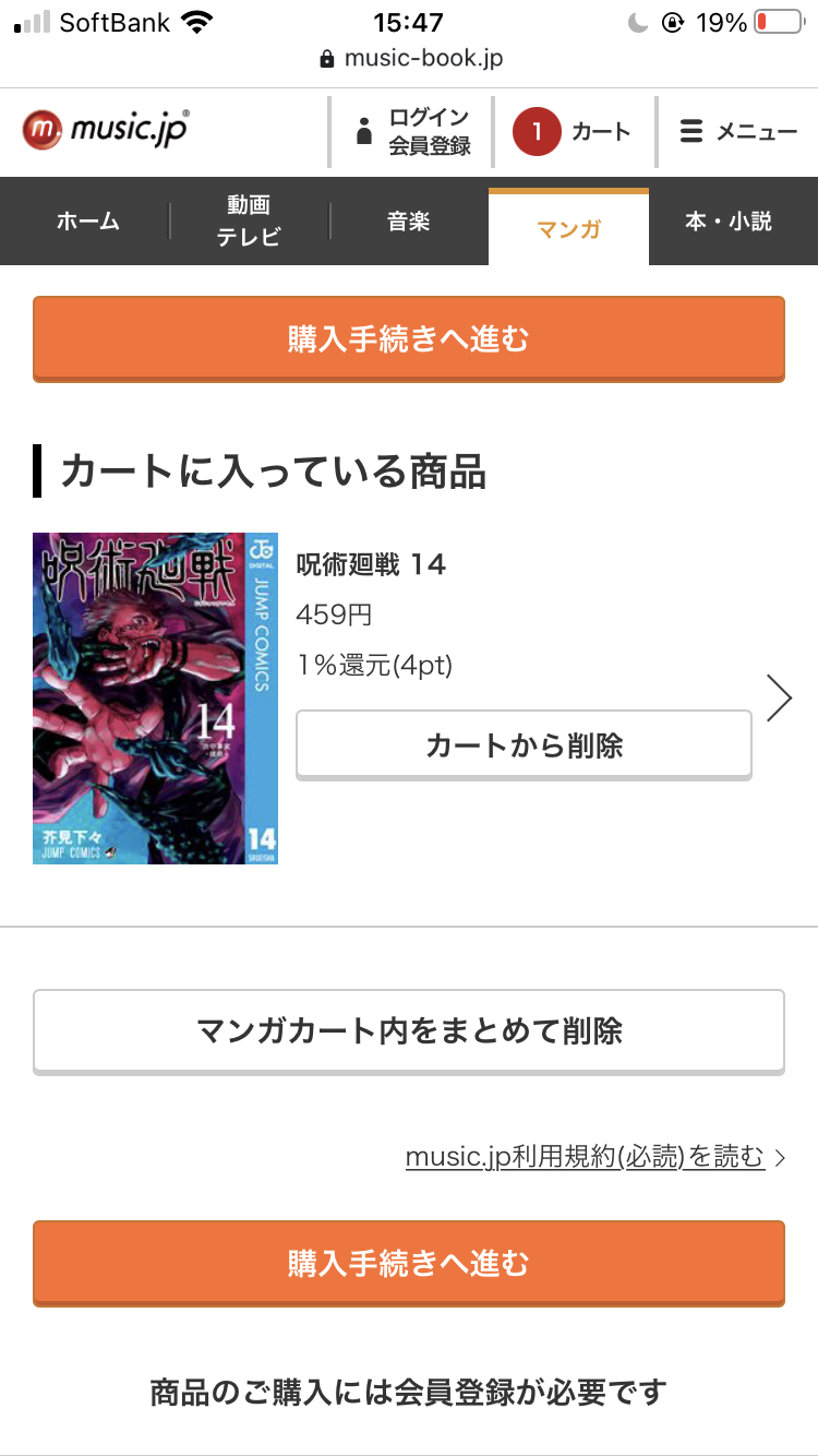 「music.jp」の『呪術廻戦』14巻