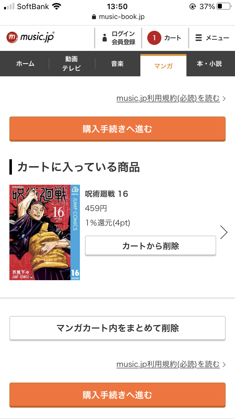 「music.jp」の『呪術廻戦』16巻