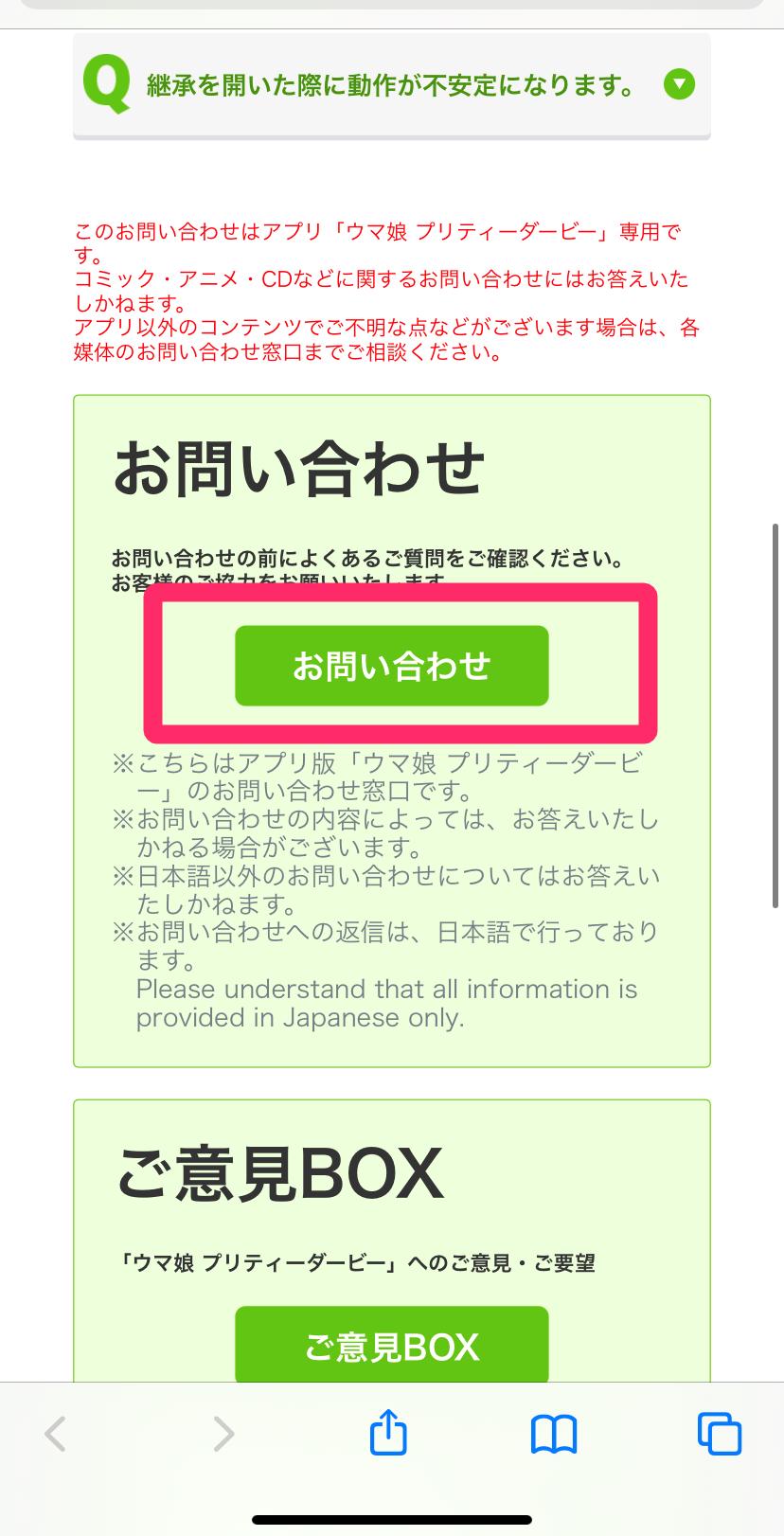 5.緑色の「お問い合わせ」ボタンを押す