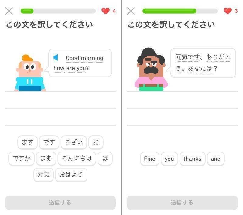 DuoLingoの和訳、英訳問題